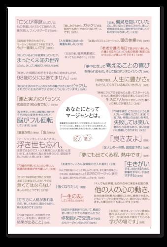 kenkoumahjong_np_2018_02_02.png