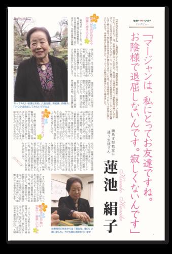 kenkoumahjong_np_2018_02_04.png